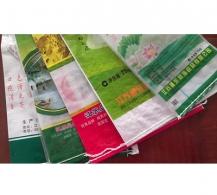 彩印真空复合编织袋
